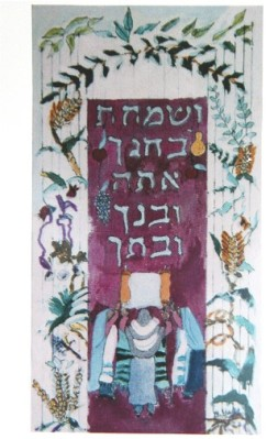 Simchat Torah