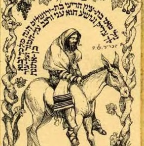 Image result for mashiach ben yosef