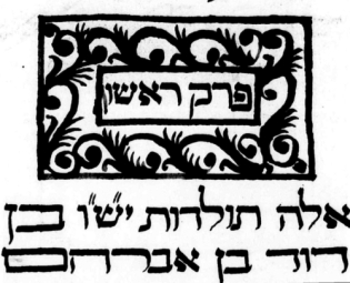 hebrew-matthew-shem-tov
