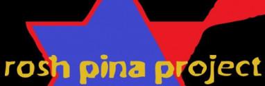 Rosh Pina Project