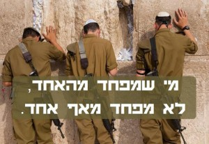 pray for the idf